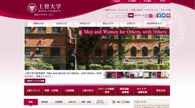 UDトラックス、上智大学との産学教育連携契約を更改。世界で活躍する人材育成を目指す