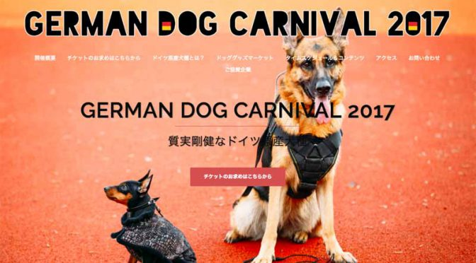 フォルクスワーゲン日本、ドイツ原産犬種の祭典「ジャーマンドッグカーニバル2017」に参加