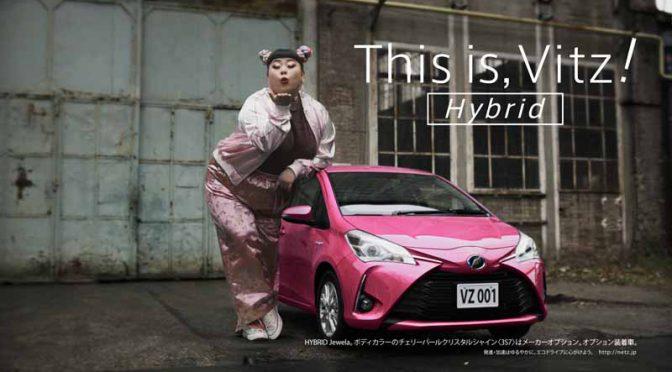 渡辺直美、トヨタ自動車のVitz新CMに登場。日本人ウケを狙い恋人を助けに行くヒロインとなる