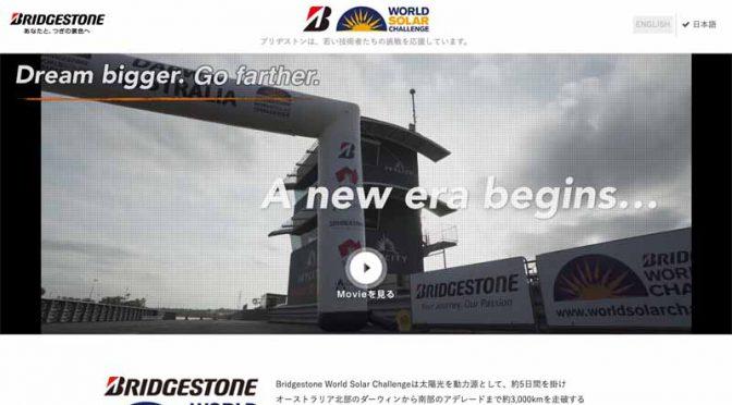 ブリヂストン、30周年を迎えるワールドソーラーチャレンジに低燃費タイヤを供給