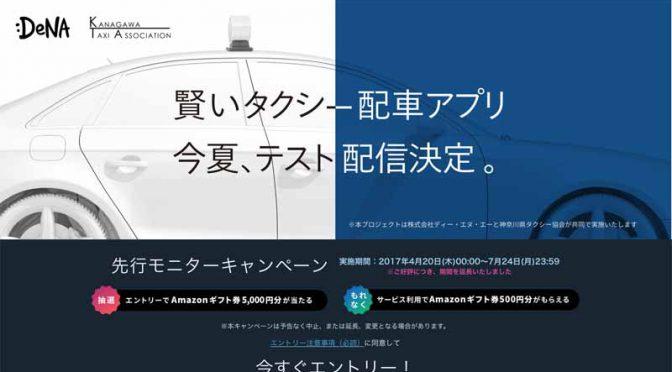 ディー・エヌ・エーと神奈川県タクシー協会、配車アプリの実証実験開始