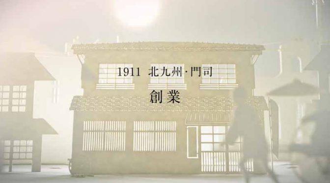 出光興産、創業106年の歩みを描くTVCMを一回限定でオンエア