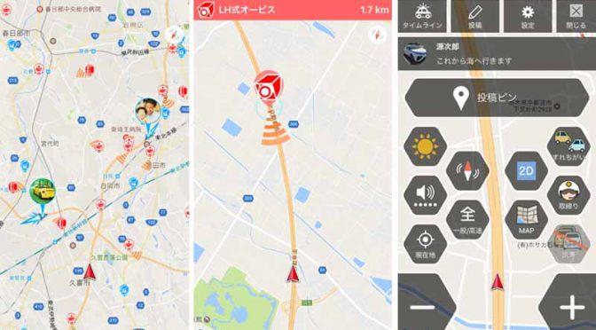 パソヤ、移動式オービス情報等を共有する無料アプリ「ドラコミ」iOS版リリース