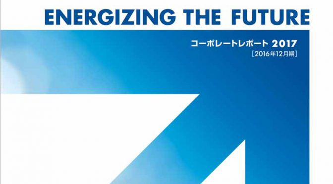 昭和シェル石油、「コーポレートレポート2017」を発行