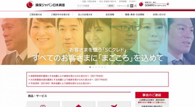 損保ジャパン日本興亜、自動運転車用サービスの共同開発に乗り出す