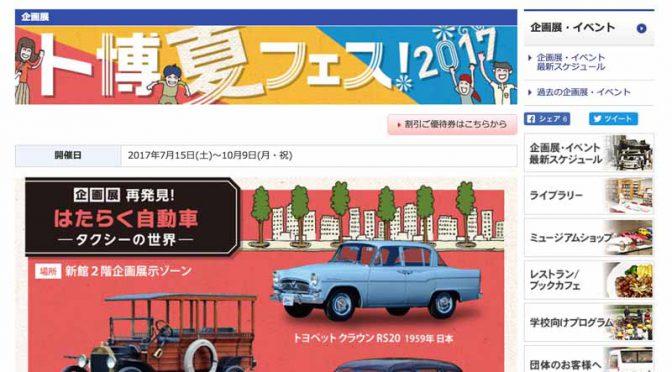 トヨタ博物館、夏休み中全館で「夏フェス2017」を開催