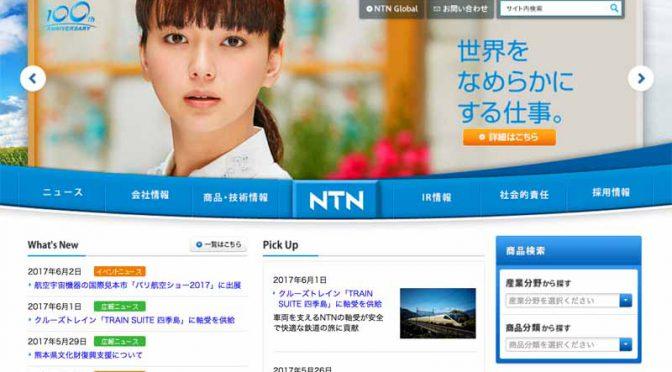 NTN、中国FSAT社とインホイールモーター技術のライセンス契約締結