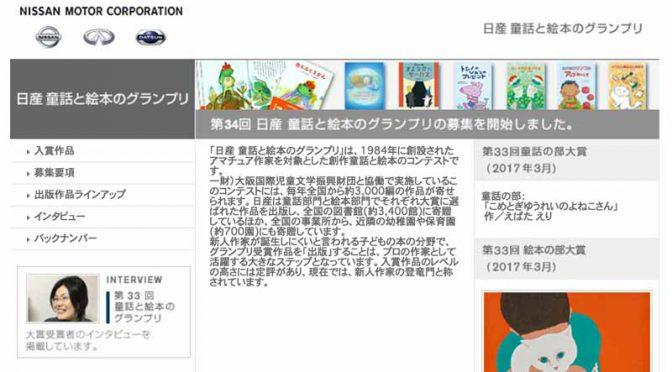 第34回・日産 童話と絵本のグランプリ、創作童話と絵本の募集開始