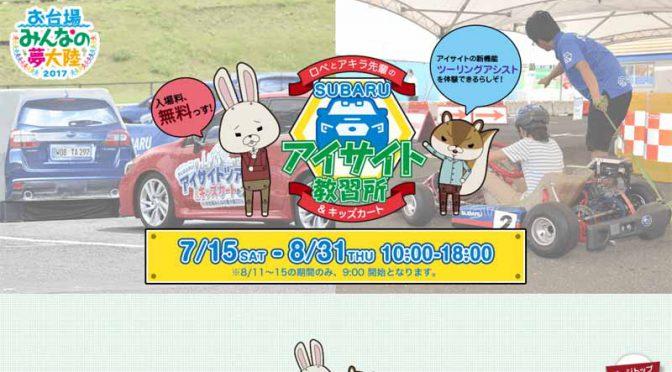 SUBARU、お台場青海・六本木ヒルズで体感イベントを開催。いずれも7/15から