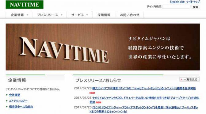 ナビタイムジャパンとKDDI ドライバー間が情報共有できる「グループドライブ」の提供開始