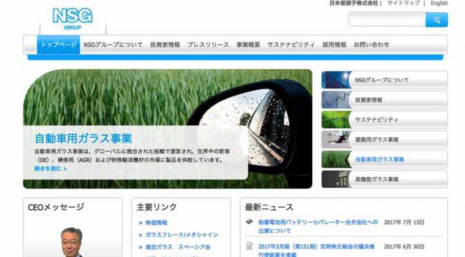 日本板硝子、鉛蓄電池用バッテリーセパレーター合弁会社へ出資