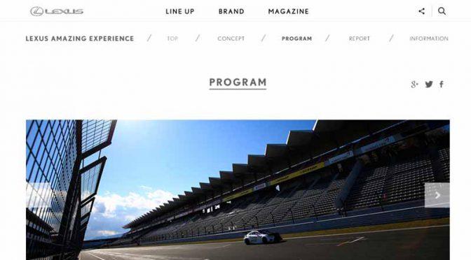 レクサス、富士スピードウェイを舞台に参加費50万円の体験型プログラムを実施