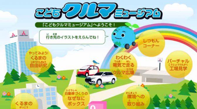 三菱自動車工業、「2017年 小学生自動車相談室」を開設。実施25年目