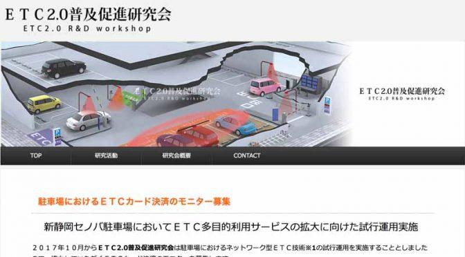 NEXCO中日本、ETCカード多目的決済の試行運用モニターを募集