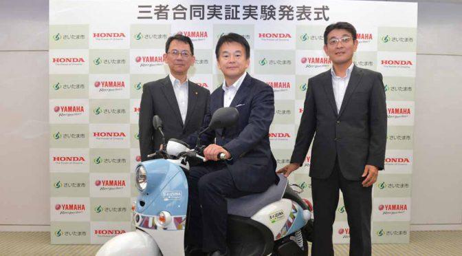 さいたま市・本田技研工業・ヤマハ発動機、原付EVバイクの実証実験を開始