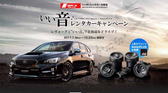 ソニックデザインとニッポンレンタカー北海道、レヴォーグでいい音キャンペーンを実施