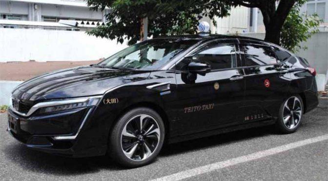 帝都自動車、ホンダ製FCV(燃料電池車)タクシーの運用を開始