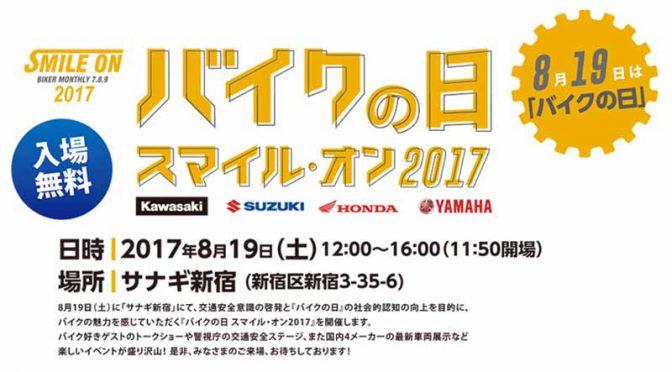 「バイクの日 スマイル・オン2017」、今年は東京・サナギ新宿で開催