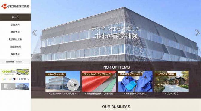 小松精練、JIS規格取得の炭素繊維「カボコーマ・ストランドロッド」の事業戦略を発表