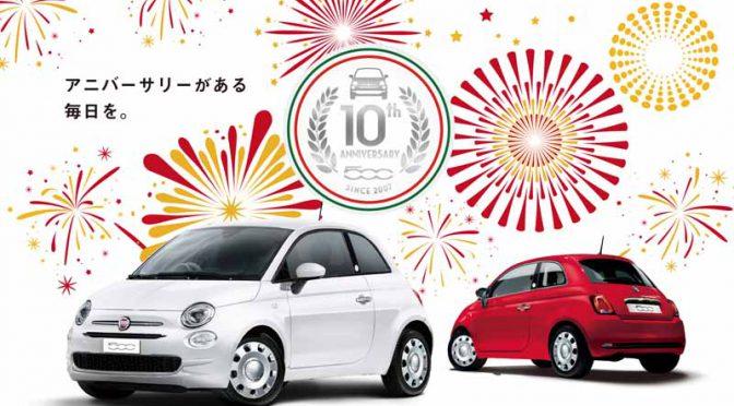 FCAジャパン、「Fiat500スーパーポップ10thアニバーサリー」を発売