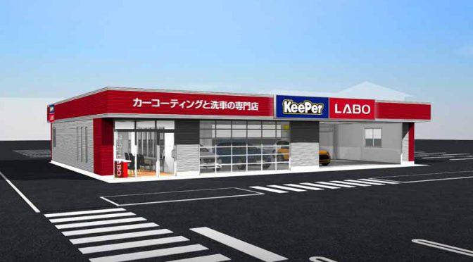 カーコーティングと洗車の専門店、「KeePer LABO 千葉ニュータウン店」新設