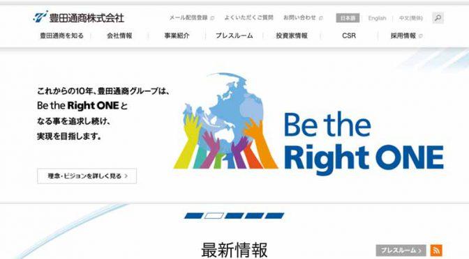 豊田通商、高精度衛星測位のマゼランシステムズジャパン社に出資