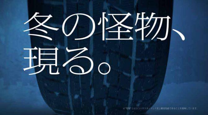 横浜ゴム、スタッドレスタイヤ「アイスガード シックス」の新テレビCM放映を開始