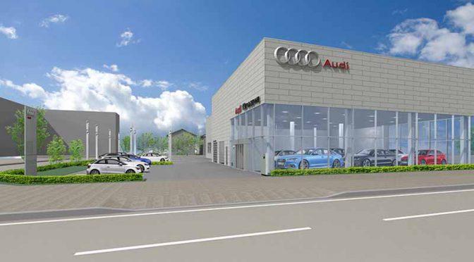 アウディ正規販売店 「Audi 金沢」を移転リニューアル オープン