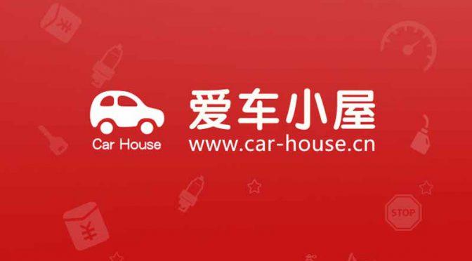 オートバックス、中国企業『愛車小屋』へ出資。同国内の事業強化へ