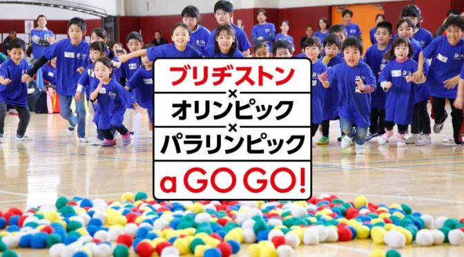 ブリヂストン、五輪スポーツを楽しむイベント11月18日に福島県郡山市で開催