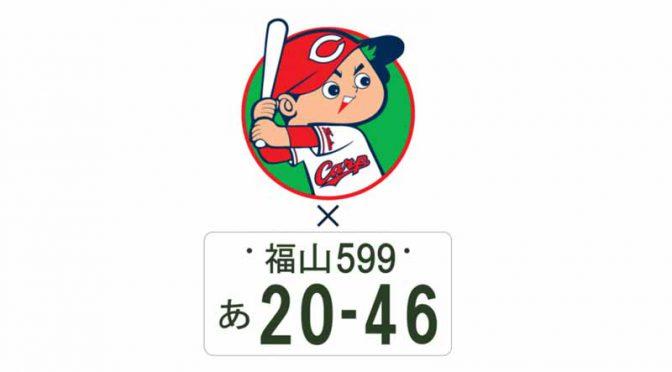 福山市のコラボナンバープレート、希望者に「広島東洋カープ」デザインを提供へ