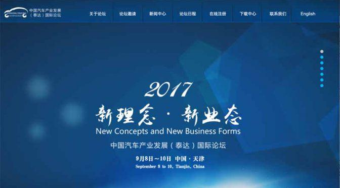 ホンダ、新型EVを中国内3社拠点で共同開発。当地の合弁2社から発売へ