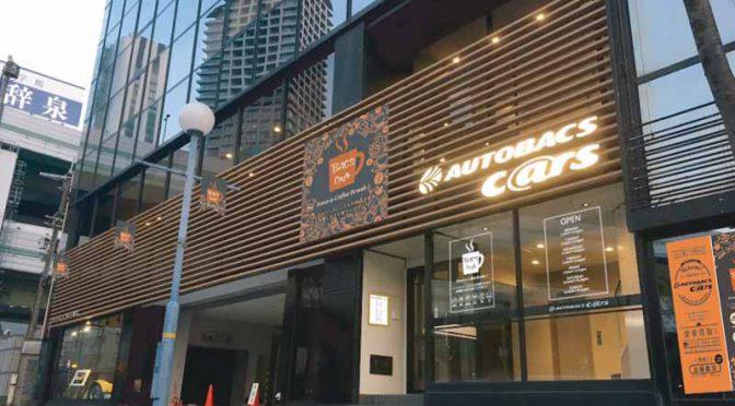 同社創業の地・大阪市北区堂島に「オートバックスカーズ カフェ」開店
