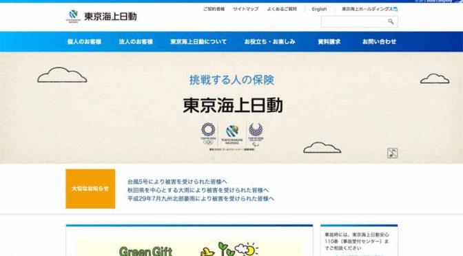 東京海上日動火災、ビーコンを利用する「地方創生アプリ」で社会実証実験を開始