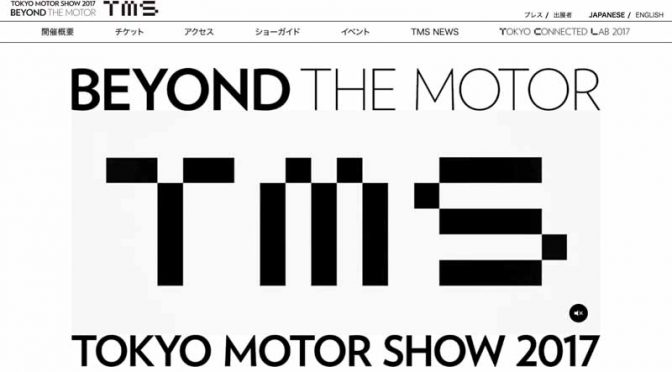 開催目前の第45回東京モーターショー2017、ここにきて運営責任者が交代へ
