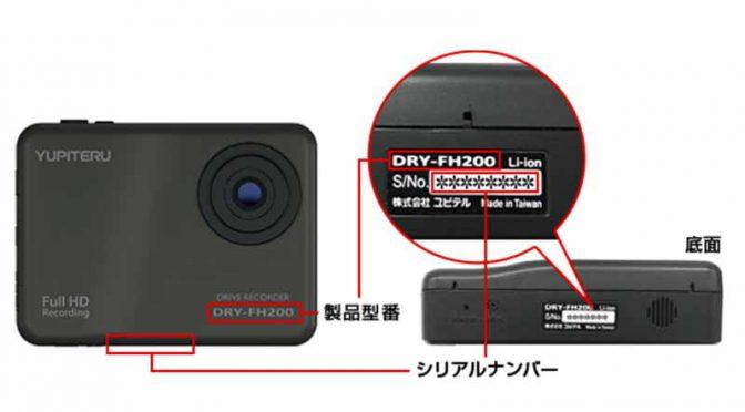 ユピテル、ドライブレコーダー「DRY-FH200」の回収と製品交換を実施