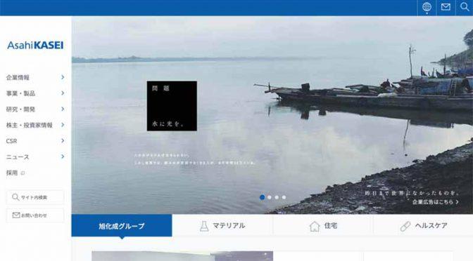 旭化成、米国の自動車内装材メーカーを791億円で買収
