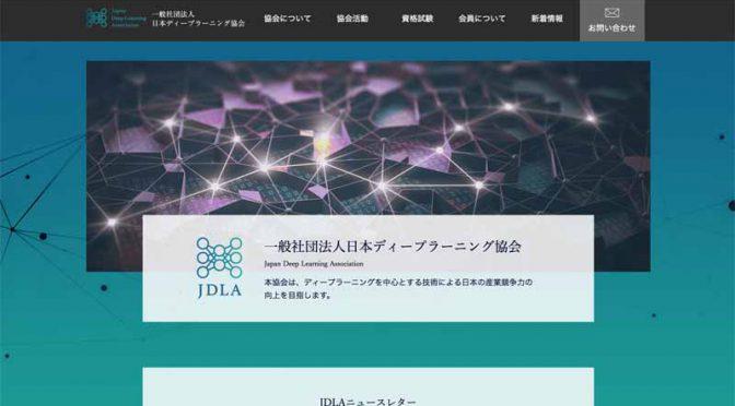 日本ディープラーニング協会が設立。2020年までに国内技術者3万人を育成へ
