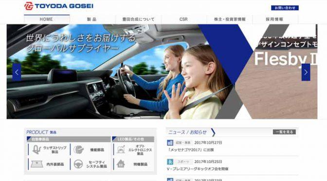 豊田合成、佐賀工場で自動車部品の生産開始