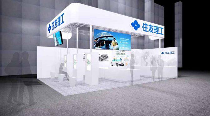 住友理工、東京モーターショーで未来に貢献する技術を披露