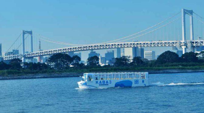 富士急行、お台場海浜公園で「水陸両用バスTOKYO NO KABA」運行開始