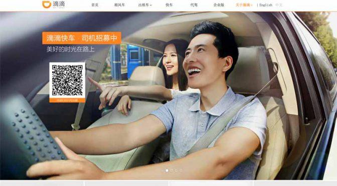 第一交通産業タクシー、中国配車アプリの滴滴出行と連携へ