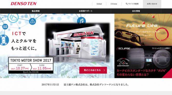 富士通テン、「デンソーテン」に社名変更