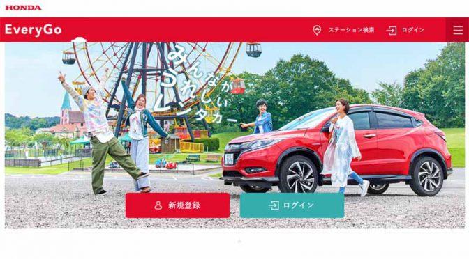 ホンダ、「Every Go」を開始。ブランド浸透と新たな自動車利用の形を模索する