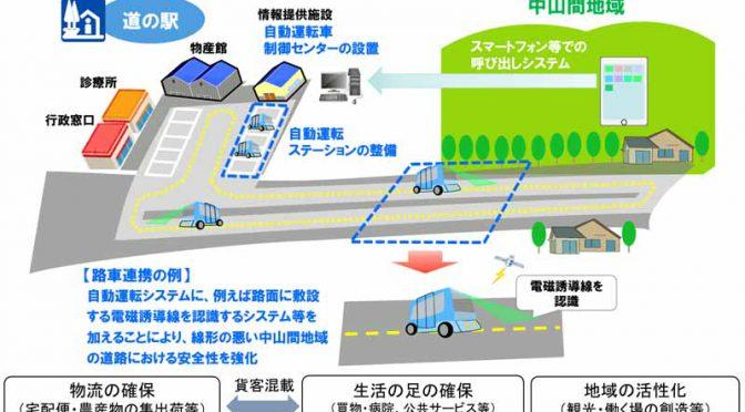国交省、道の駅「奥永源寺渓流の里」で自動運転サービスの実証実験を開始