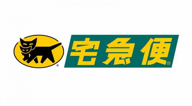 ヤマトグループと京東集団が包括的アライアンス契約を締結