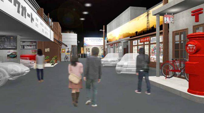 MEGA WEB、ヒストリーガレージを大規模改修「レトロな日本の街並み」を再現