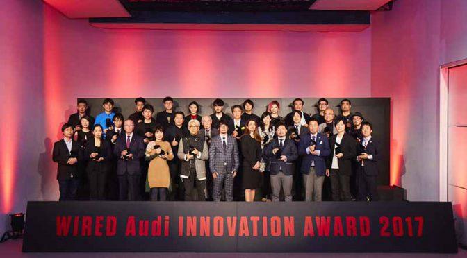 アウディ ジャパン「WIRED Audiイノベーションアワード2017」を開催