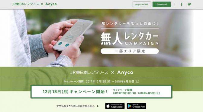 ディー・エヌ・エーとJR東日本、レンタカー無人貸出の実証実験を開始