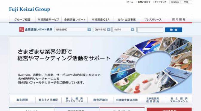 富士経済、中国のEVシフトは10年以上掛かると分析